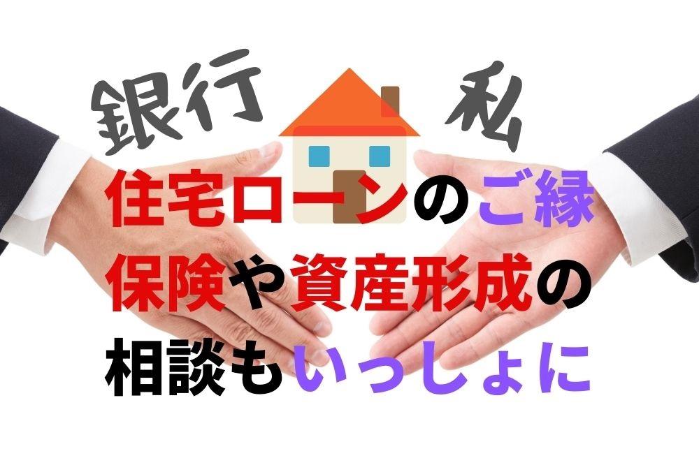 住宅ローンをきっかけにしてプロを味方に 保険や資産形成見直しの情報収集に「銀行」を活用