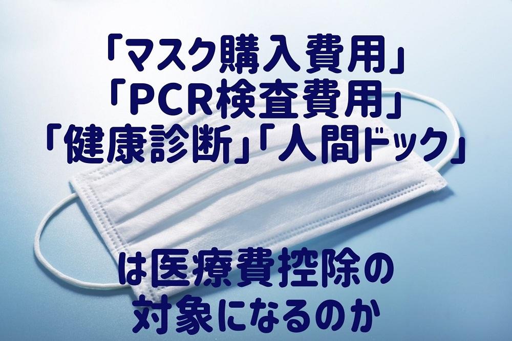 【確定申告】「マスク購入費用」「PCR検査費用」「健康診断」「人間ドック」は医療費控除の対象になるのか