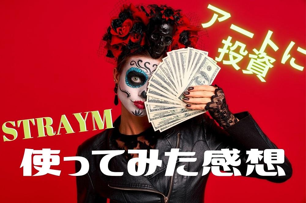 現代アートに投資「STRAYM(ストレイム)」 登録方法、購入売却、メリットデメリット