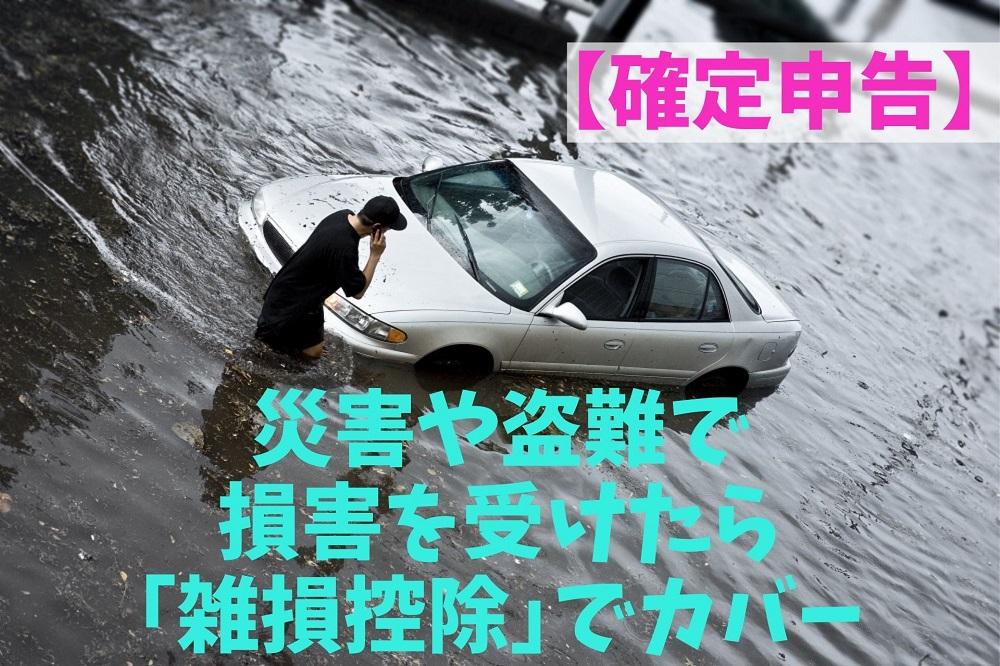 【確定申告】災害や盗難で資産に損害を受けたら「雑損控除」でカバー 効果と適用対象などを解説