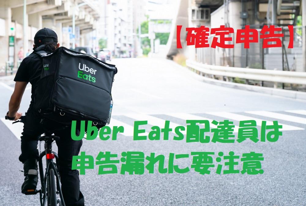 【確定申告】Uber Eats配達員は申告漏れに要注意 「所得税」「住民税」申告義務の有無を「収入別の4つのケース」で解説