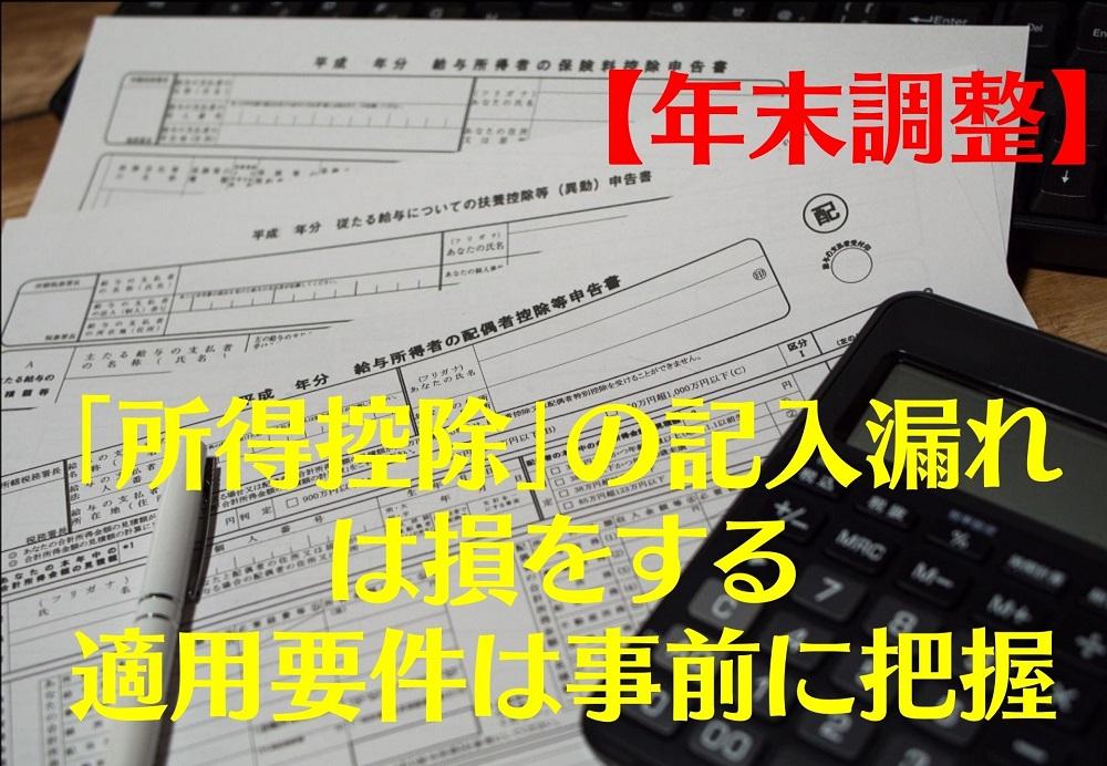 【年末調整】「所得控除」の記入漏れは損をする 適用要件は事前に把握 誤りは「確定申告」で正す