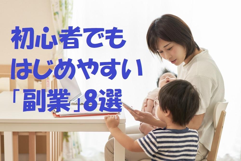 初心者でもはじめやすい「副業」8選 2歳児子育てママの体験から紹介
