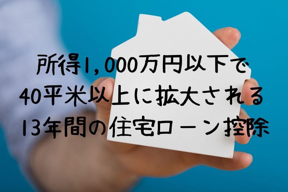 所得1,000万円以下で40平米以上に拡大される13年間の住宅ローン控除 令和3年度税制改正を解説