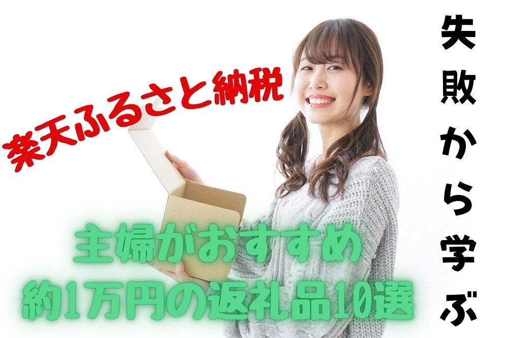 【楽天ふるさと納税】失敗から学んだ主婦がおすすめ、約1万円の返礼品10選