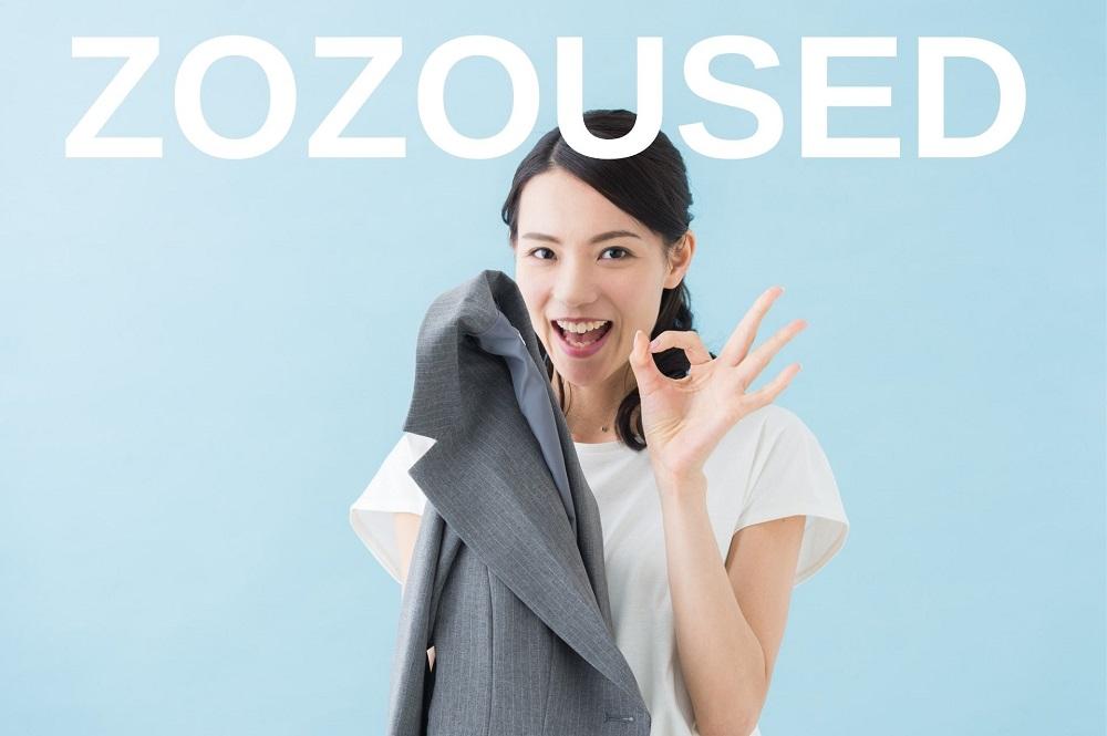 【ZOZOUSED】ジャケット(元値2万8000円)1400円+送料210円で購入した筆者が思う、失敗を避けるポイント3つ