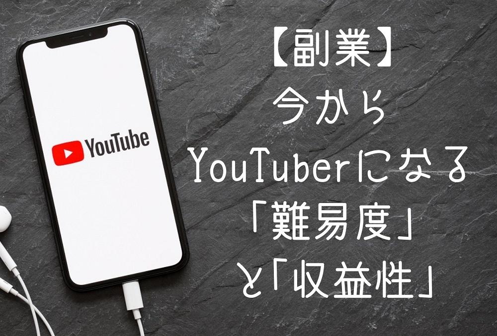 今から YouTuberになる「難易度」と「収益性」