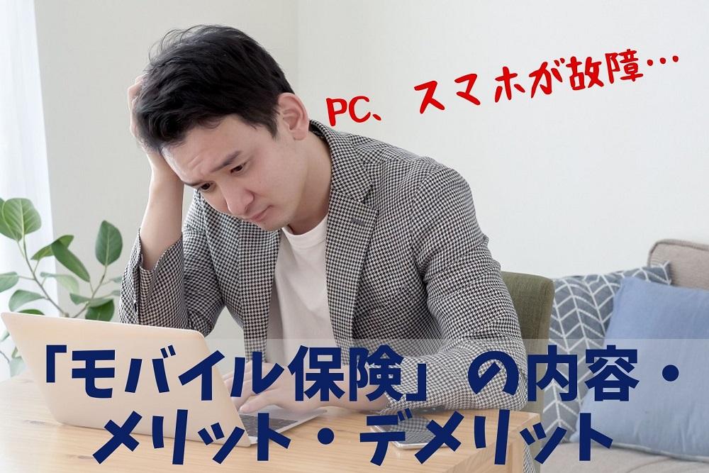 【PC・スマホの故障】月額700円で最大10万円まで修理の自己負担0円 「モバイル保険」の内容・メリット・デメリット