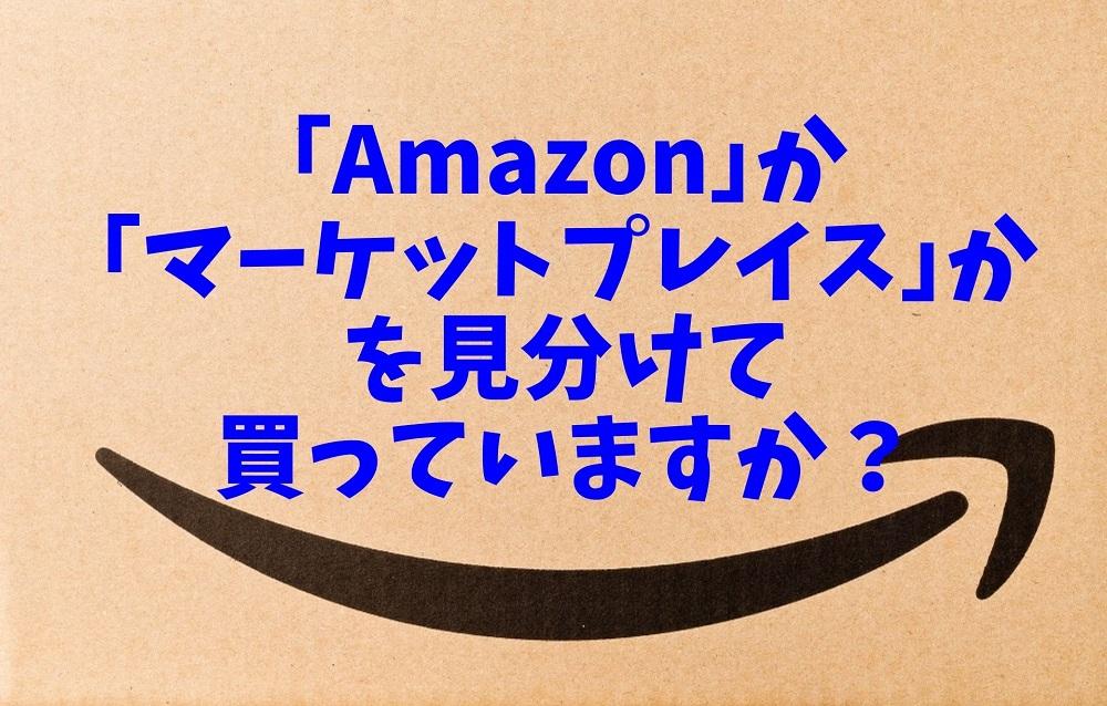 「Amazon」か「マーケットプレイス」かを見分けて買っていますか?    トラブルを回避「悪質な出品者を見極める方法」
