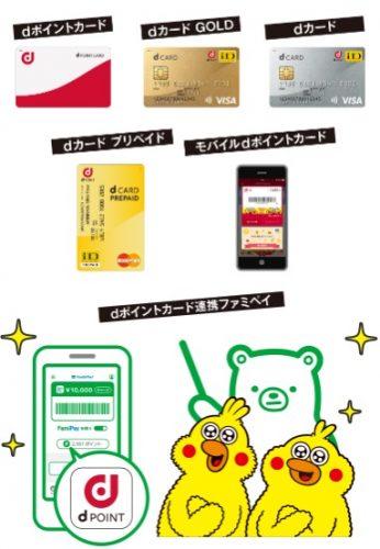 D ポイント カード ファミリーマート