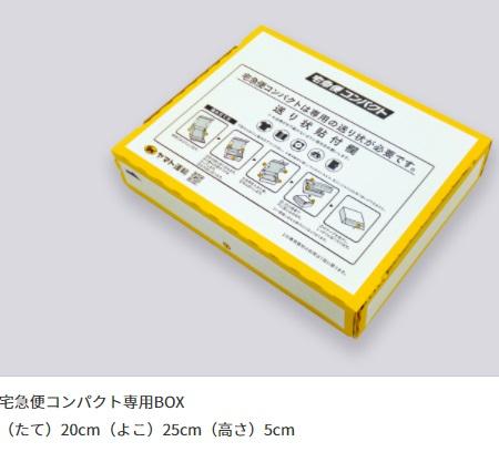 専用 ボックス メルカリ メルカリ専用の梱包資材の種類と料金・活用する3つのメリットとは?