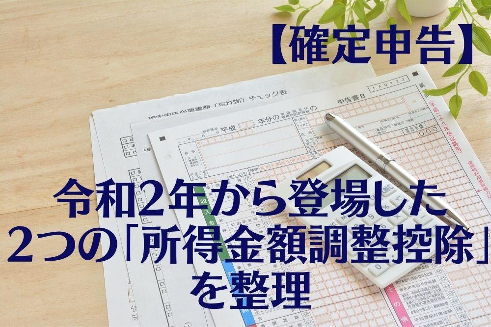 【確定申告】令和2年から登場した2つの「所得金額調整控除」を整理します