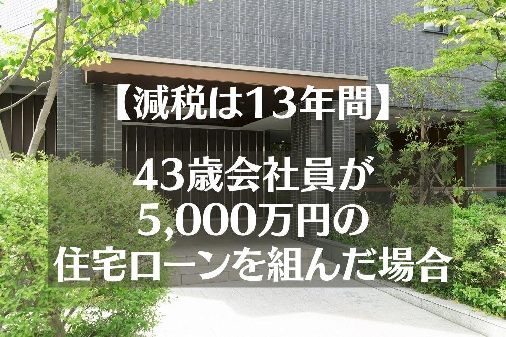 【減税は13年間】43歳会社員が「5000万円の住宅ローン」を組んだ場合の試算 「老後の生活費」も考える