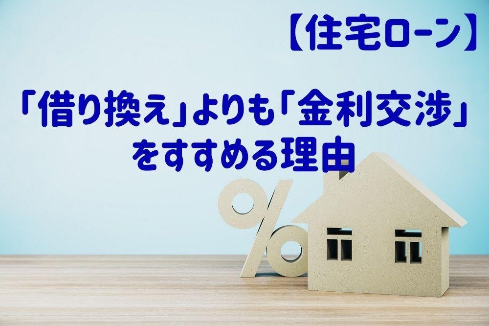 【住宅ローン】固定金利期間終了後に「借り換え」よりも「金利交渉」をすすめる理由と「金利交渉の手順」