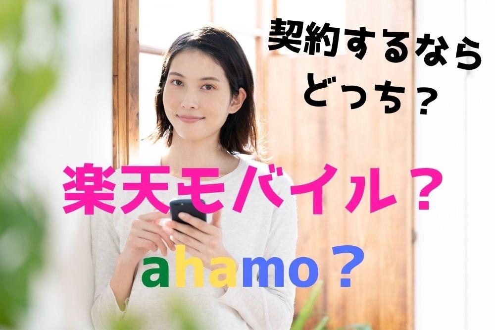 「楽天モバイル」と「ahamo」契約するならどっち? キャンペーンを利用してお得に使おう