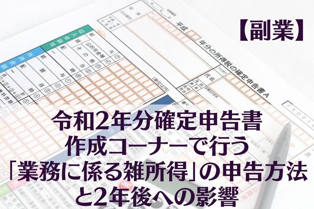【副業】令和2年分確定申告書作成コーナーで行う「業務に係る雑所得」の申告方法と2年後への影響