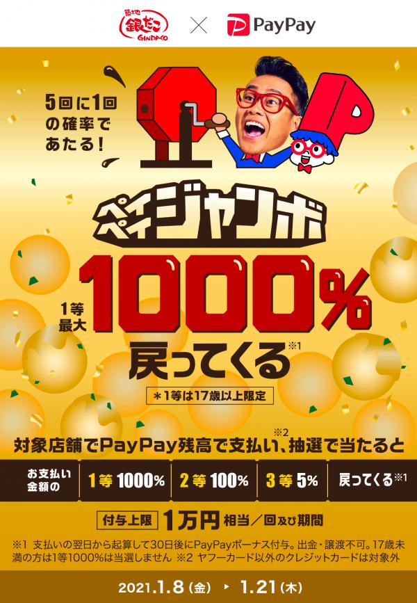 ジャンボ paypay お得に買い物をお楽しみいただける大規模キャンペーン「超PayPay祭」を3月1日から実施