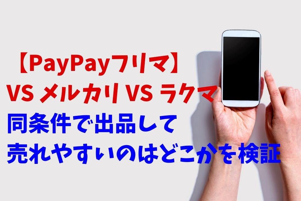 【PayPayフリマ】VS メルカリ VS ラクマ 同条件で出品して売れやすいのはどこかを検証 メリット・デメリットも解説