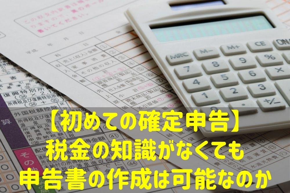 【初めての確定申告】「税金の知識がなくても申告書の作成は可能なのか」の疑問にお答えします