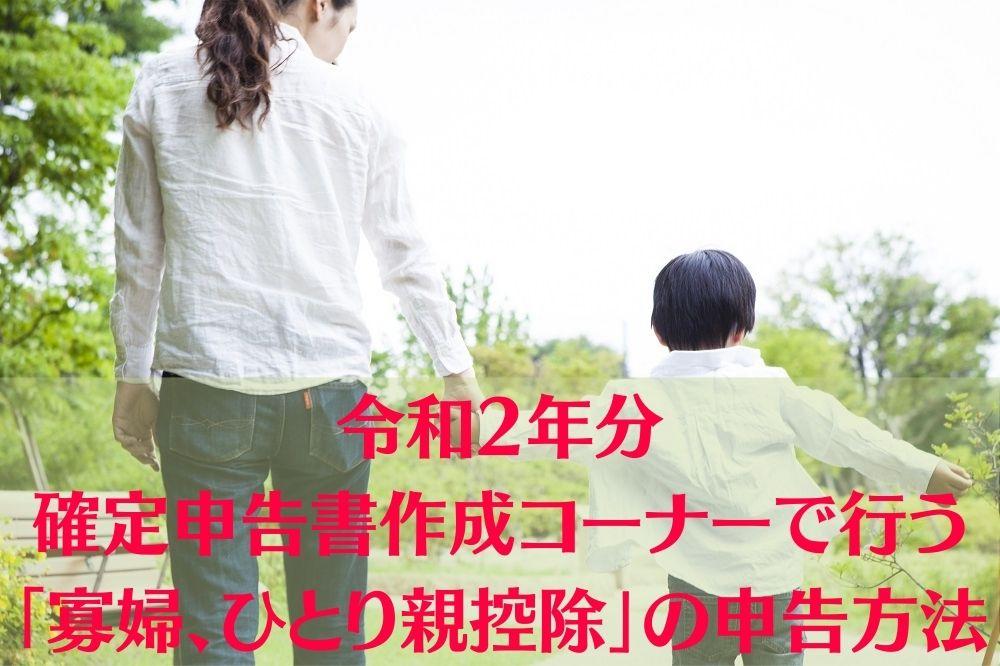 令和2年分確定申告書作成コーナーで行う「寡婦、ひとり親控除」の申告方法