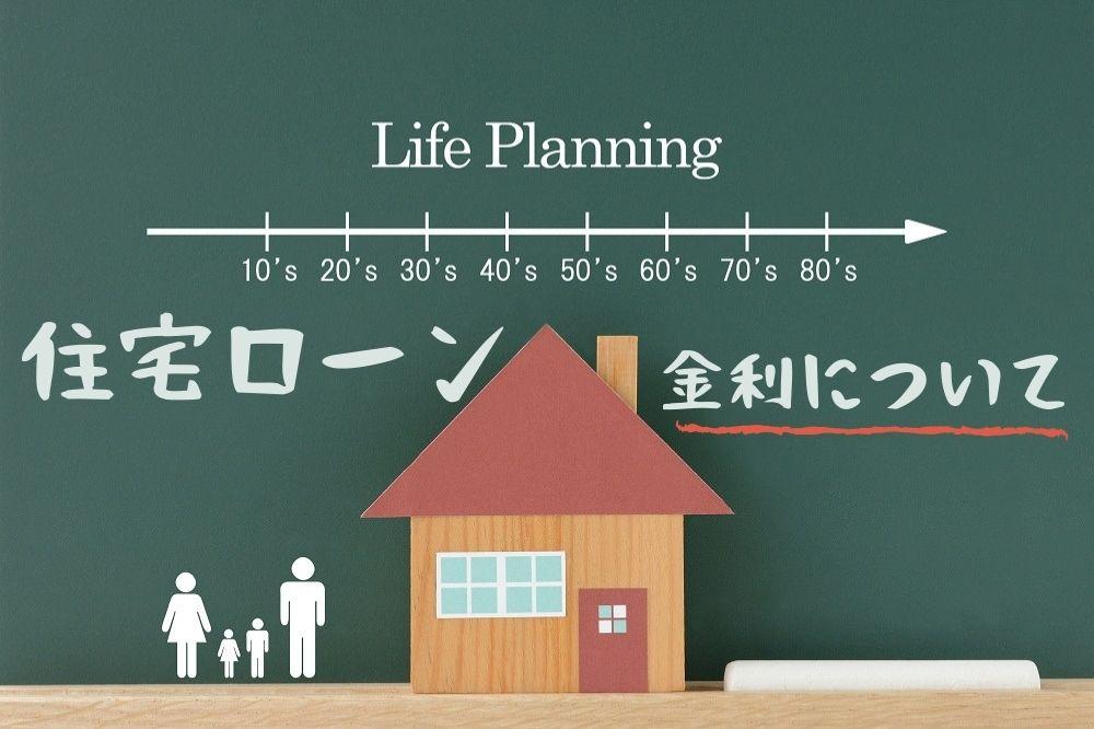 住宅ローン「変動金利」「固定金利」に向いている人 組み合わせや2本立ても可能