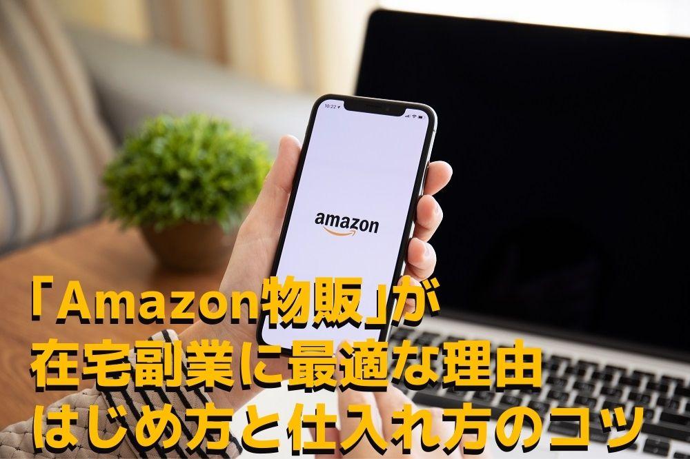 「Amazon物販」が在宅副業に最適な理由 はじめ方と仕入れ方のコツ