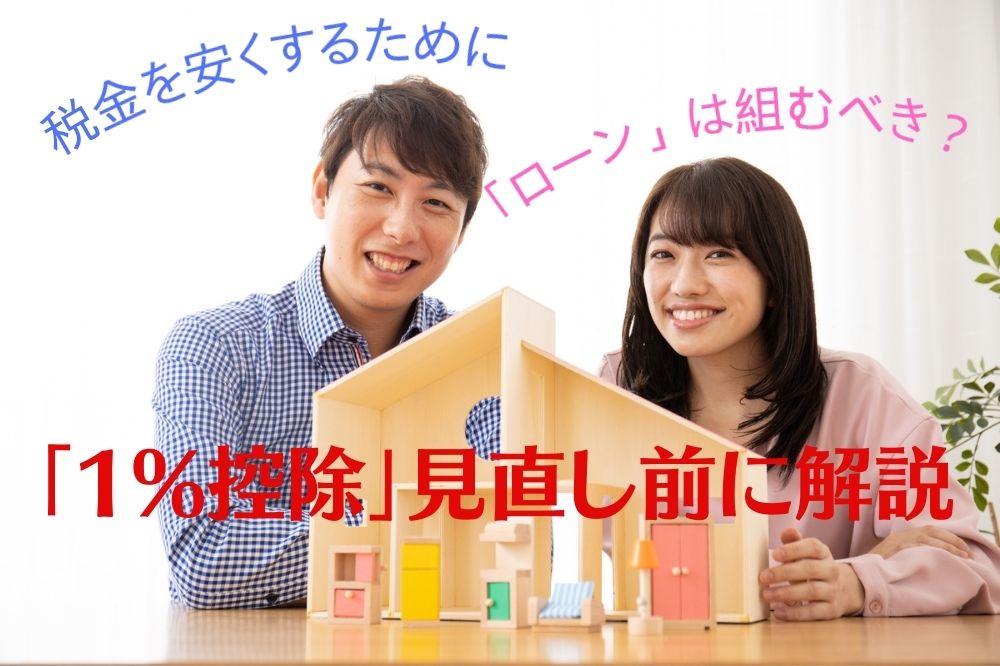 【住宅ローン】税金を安くするために「ローン」は組むべきか 「1%控除」見直し前に解説