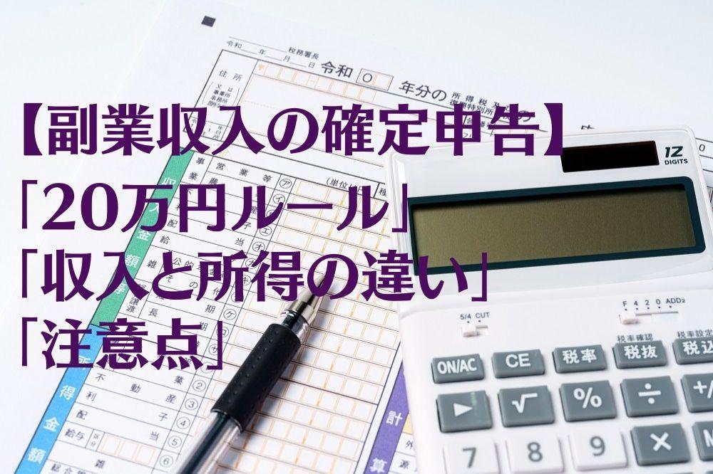 【副業収入の確定申告】「20万円ルール」「収入と所得の違い」「注意点」を分かりやすく解説