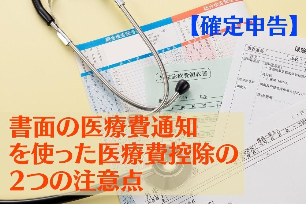 【確定申告】書面の医療費通知(おしらせ)を使った医療費控除の注意点2つ