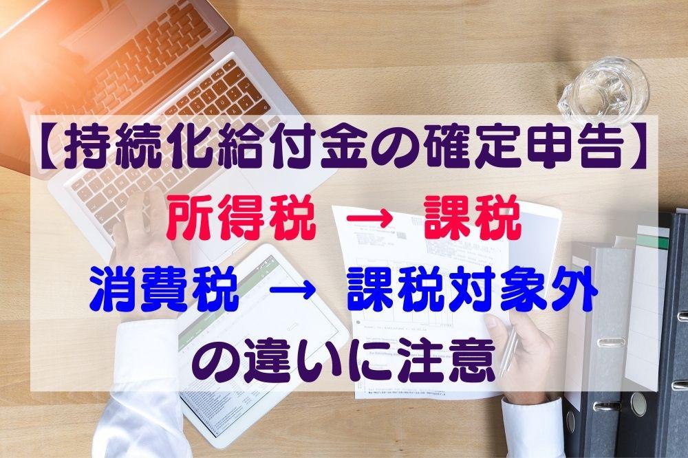 持続化給付金の確定申告 所得税 → 課税、消費税 → 課税対象外の違いに注意