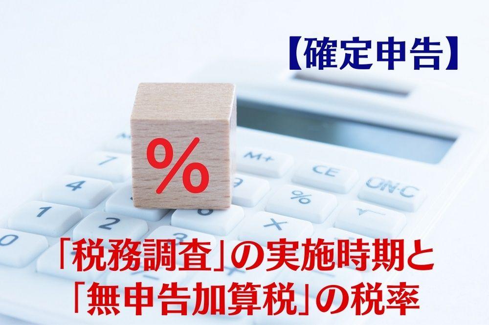 【確定申告】無申告の人への「税務調査」の実施時期と「無申告加算税」の税率