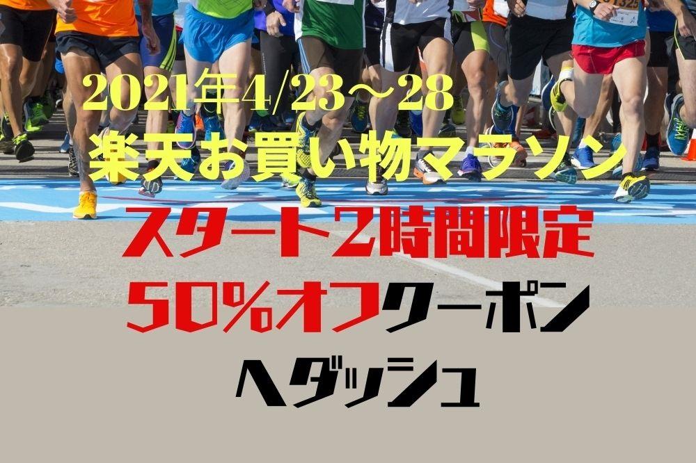 【4/23~28】楽天お買い物マラソン 開始2時間限定おすすめクーポン6選