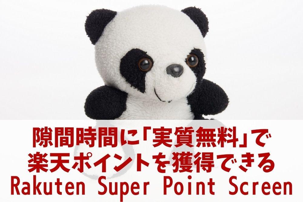 隙間時間に「実質無料」で楽天ポイントを獲得できる  「Rakuten Super Point Screen」の魅力とメリット・デメリット