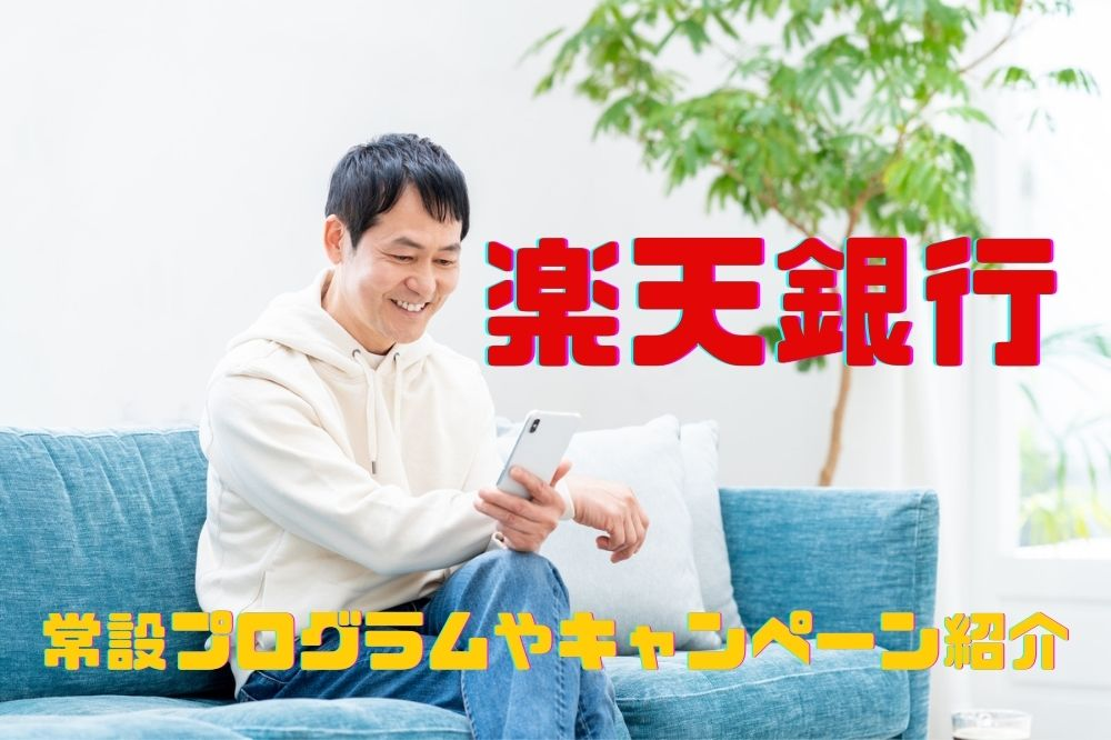【楽天銀行】お得な常設プログラムやキャンペーン紹介 配当金・給与振込・ATM入金や出金でポイントに