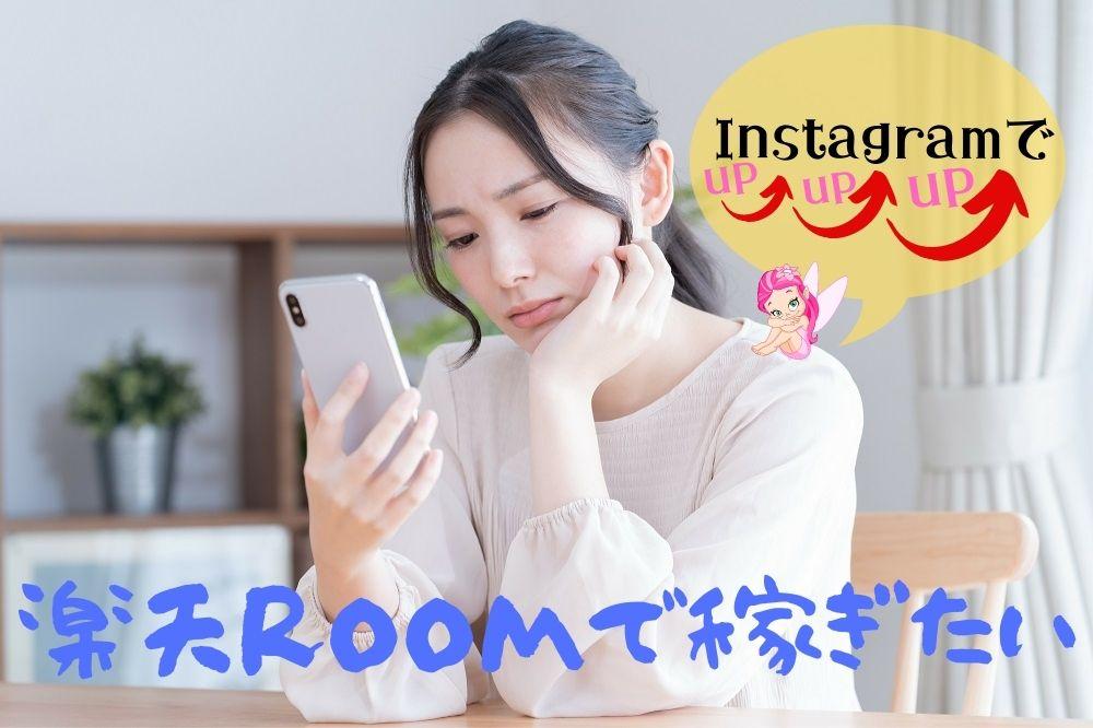 【楽天ROOM × Instagram】スマホだけで楽天ポイントを稼ぐコツ