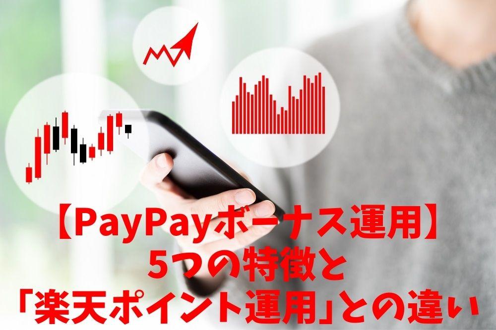 【PayPayボーナス運用】5つの特徴と「楽天ポイント運用」との違いを解説