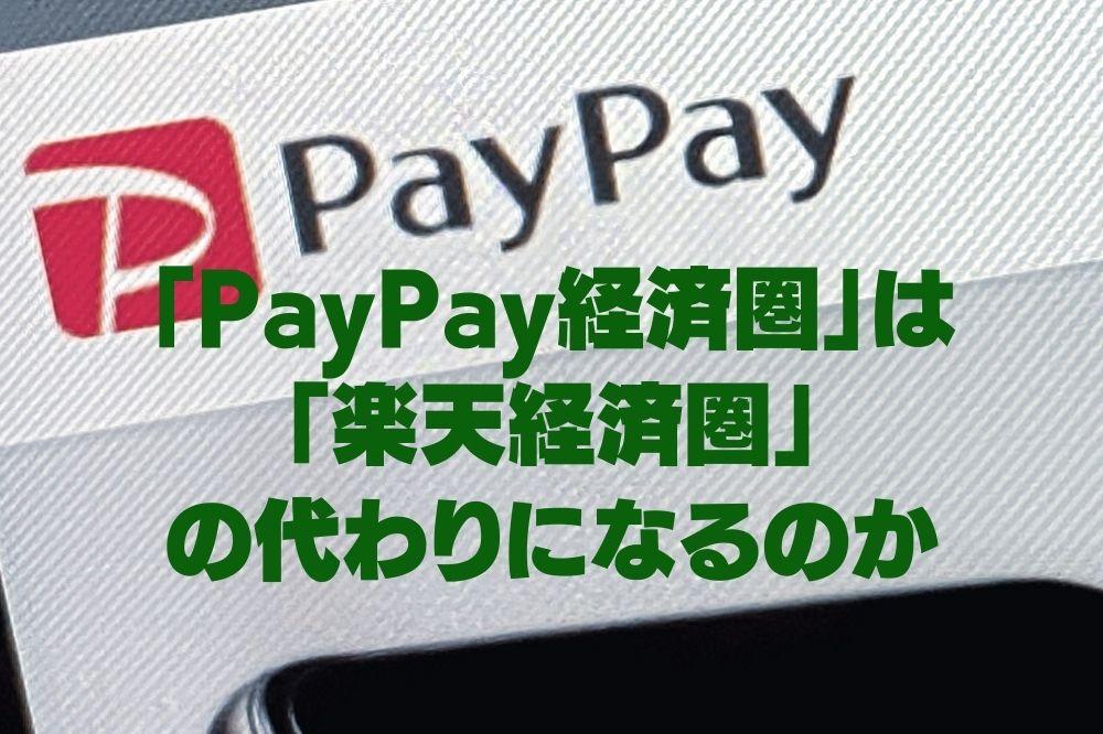 【楽天経済圏の代替】になり得る「PayPay経済圏」 サービス内容・ポイント付与率・課題などを解説