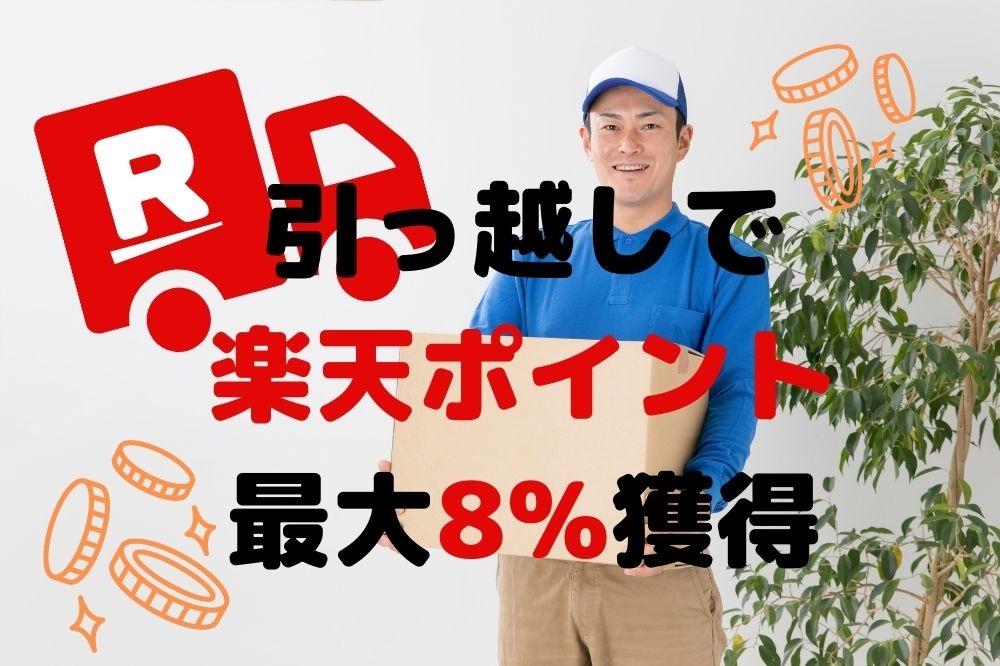 【引っ越し】楽天ポイントの貯まる引越業者3選 最大8%還元の条件と申込手順を解説します