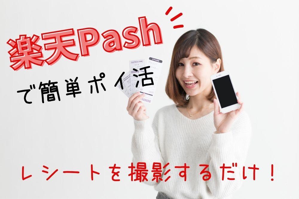 【楽天経済圏】楽天Pashaで簡単ポイ活 レシートを撮影するだけでSPU+0.5倍に