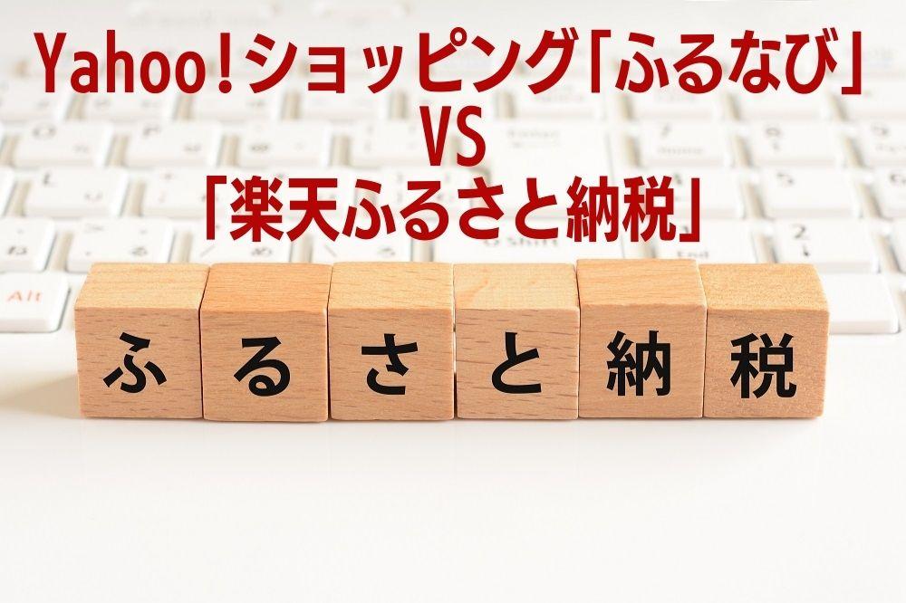Yahoo!ショッピング「ふるなび」VS「楽天ふるさと納税」 使い勝手・お得度・還元ポイントアップ策
