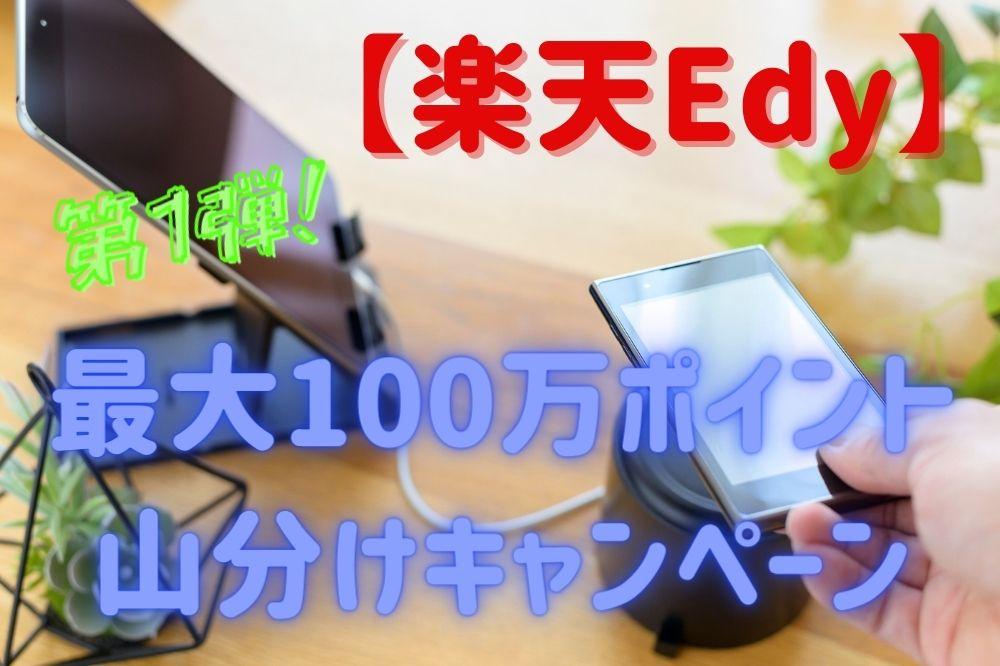 【楽天Edy】最大100万ポイント「山分け」第1弾 みんなで使うと山分けのポイントも増えるキャンペーン