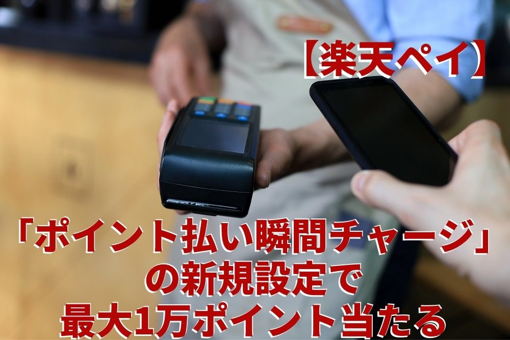 【楽天ペイ】「ポイント払い瞬間チャージ」の新規設定で最大1万ポイント当たる 設定方法も解説
