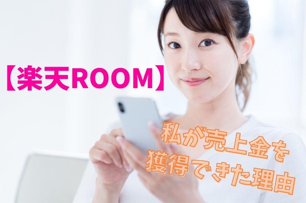 【楽天ROOM】の売上金を3か月目でゲット 経由購入に至った3つの理由