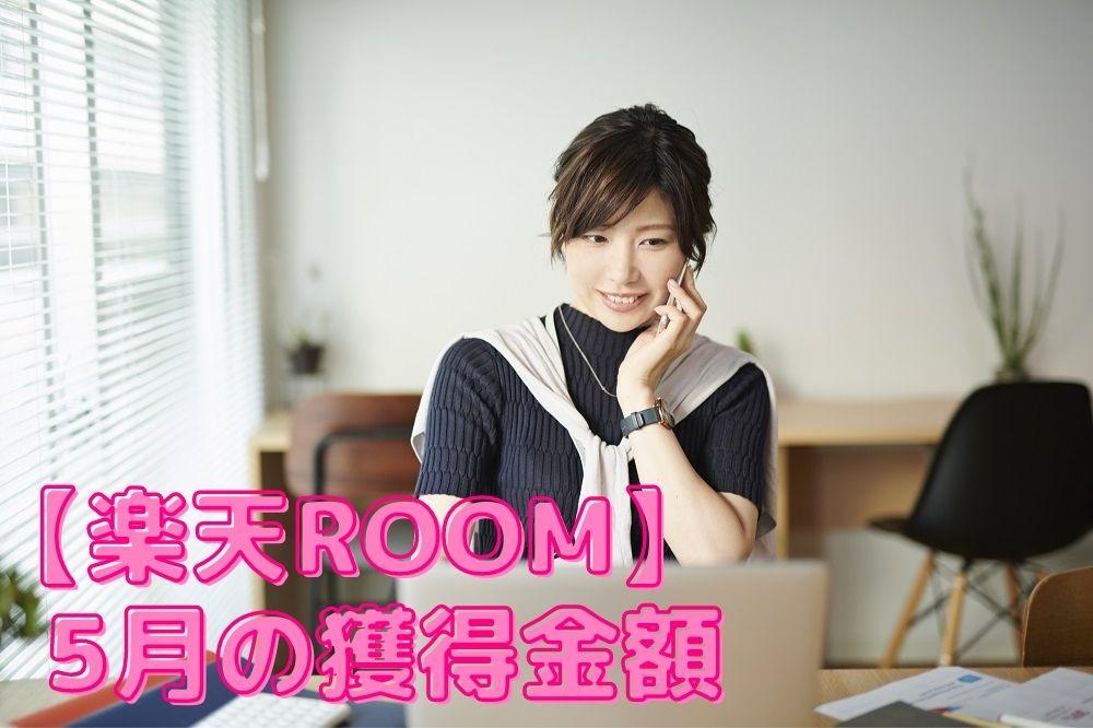 【楽天ROOM】開始4か月目 5月の獲得金額 売上減の「3つの理由」と今後の対策