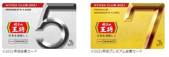 会員 カード 王将 餃子の王将の「プレミアム会員カード(7%オフ)」ってなんだ?