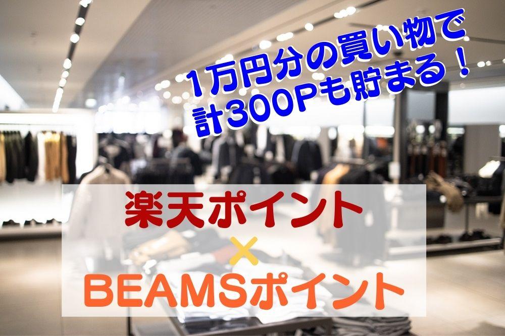 楽天ペイ利用で3重取りも可能! 1万円分の買い物で計300Pも貯まる「楽天ポイント×BEAMSポイント」