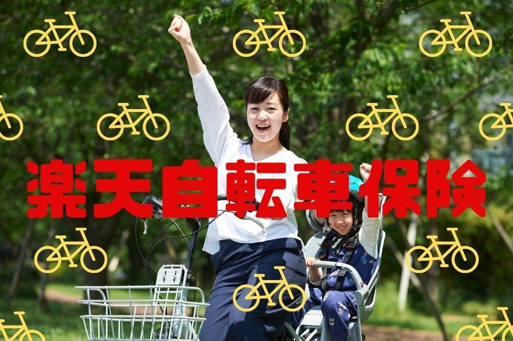 【楽天自転車保険】リーズナブルな保険料で手厚い補償が魅力 「期間限定ポイント」も使って支払えます