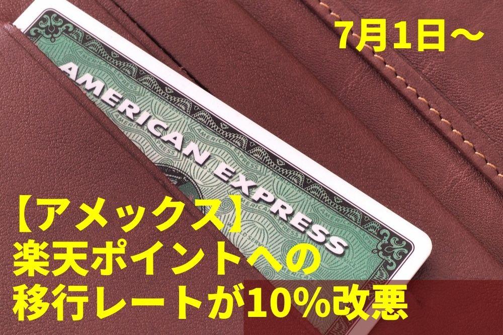 【7/1~】「アメックス」の楽天ポイントへの移行レートが10%改悪 現行レートの「ラストチャンスは6/28」