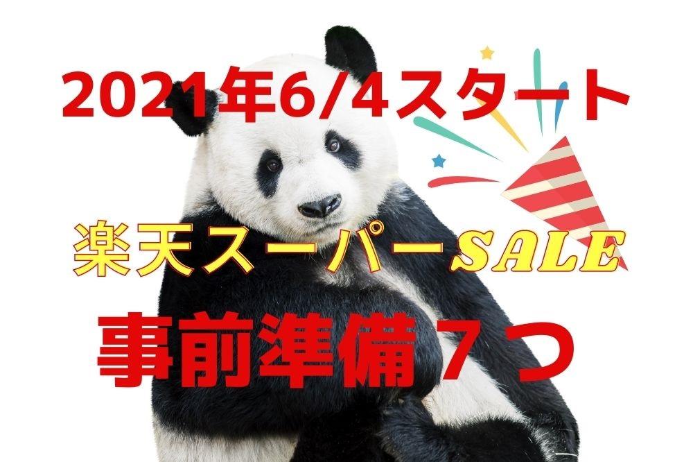 【6/4~11 楽天スーパーSALE】セール「開始前」にすべき7つの事前準備 狙い目クーポンとその使い方
