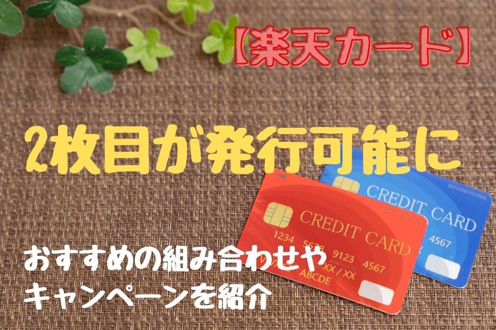 【楽天カード】2枚目が発行可能に おすすめの組み合わせやキャンペーンを紹介